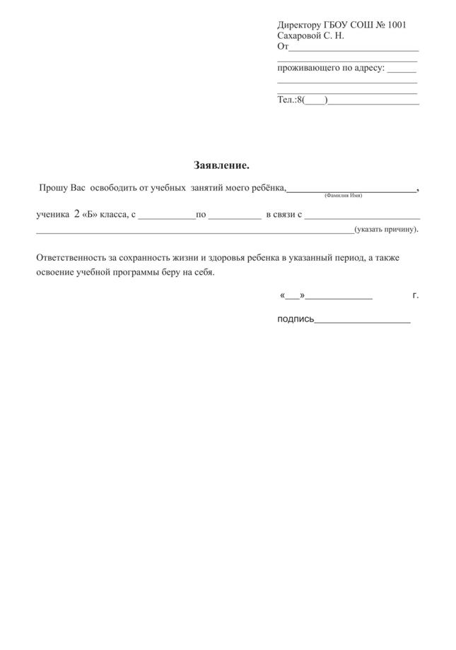 Как Написать Заявление В Школу По Причине Отсутствия